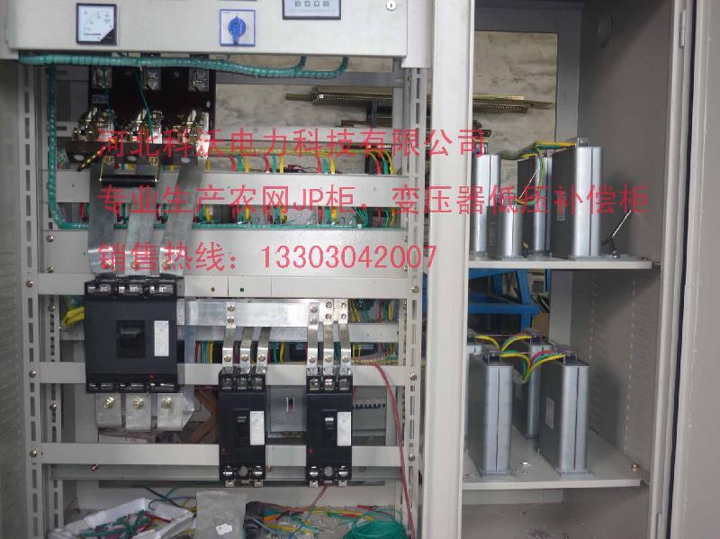 厂家直销供应北京天津河北山东山西蒙农网低压补偿