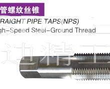 供应NPS美标直管螺纹丝锥