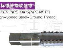 供应1/16-27NPT美标锥管螺纹1/8-27NPTF丝锥板牙批发