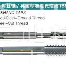 供应BSPT2寸英制管螺纹丝锥