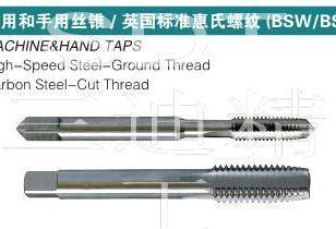 BSPT3/8英制管螺纹丝锥图片