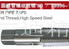 供应BSPT1/4 3/8 1/2英制管螺纹丝锥批发