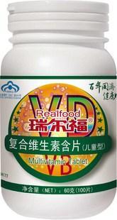 供应同济瑞尔福复合维生素含片-促进儿童生长发育-上海同舟共济生物