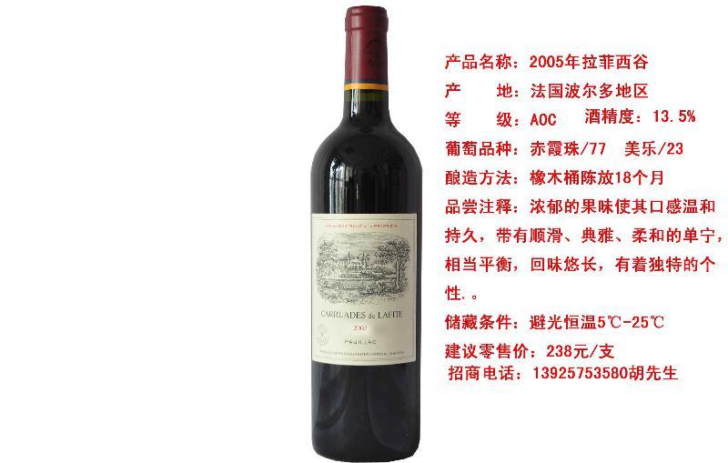 供应05年拉菲西谷红酒