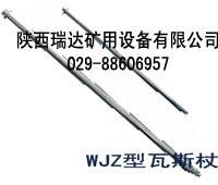 供应仪器测量瓦斯杖