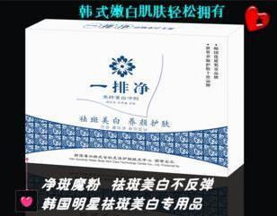 上海鱼籽蛋白一排净灌肠液图片