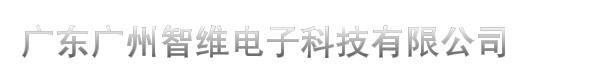 广东广州智维电子科技有限公司