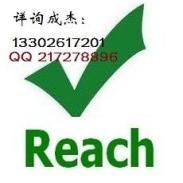 东莞REACH产品检测SVHC图片