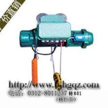 供应钢丝绳电动葫芦CD钢丝绳电动葫芦MD钢丝绳电动葫芦