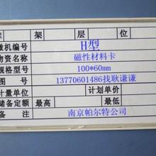 供应郑州市磁性材料卡