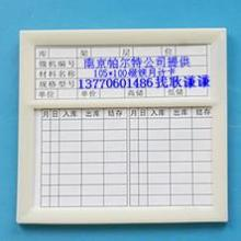 供应株洲市磁性材料卡