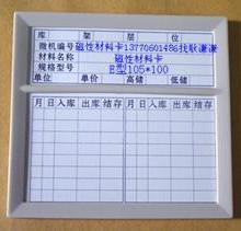 供应资阳市磁性材料卡