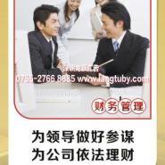 财务管理挂图图片