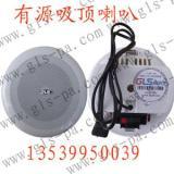 供应吸顶有源音箱/有源消防喇叭/3W6W12W喇叭