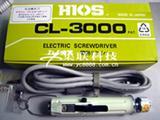 供应CL-3000电动螺丝刀,HIOS电批,CL-4000电批
