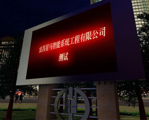 宜昌星马智能系统工程有限公司