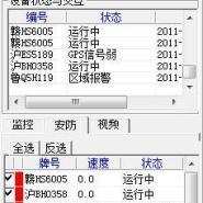 南平GPS定位系统图片