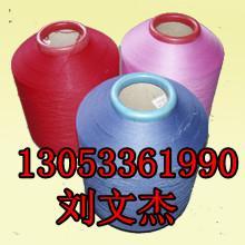 供应NYLON氨纶包覆纱