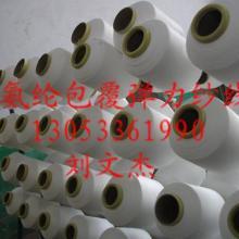 供应纺织弹力面料用氨纶包覆纱批发
