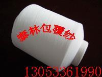 供应氨纶包覆纱真丝丝绸面料弹力纱图片