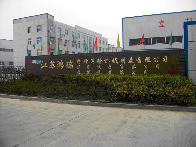 江苏鸿瑞特种运输机械制造有限公司