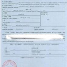 供应植物检疫证书健康证书卫生证书