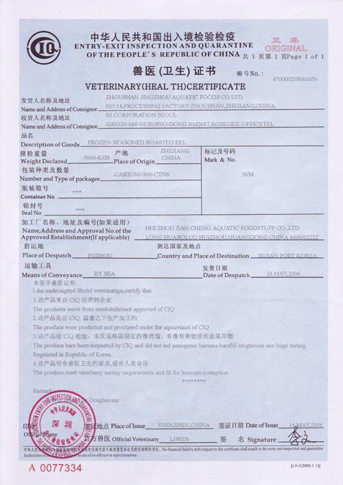 植物检疫证书,健康证书,卫生证书,兽医卫生证书