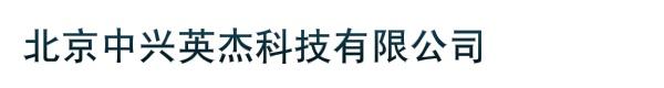 北京中兴英杰科技有限公司