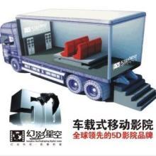 供应2013年火爆畅销的移动5D动感影院图片