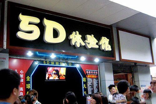 供应桂林5D立体动感影院