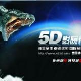 供应广西5D电影加盟