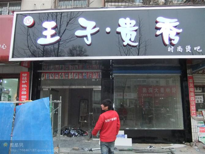 服装店标设计完后一般要做成招牌的形式挂于店铺上方.图片