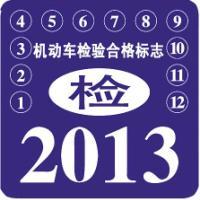 供应浙江机动车检验合格标志标,2013环保贴,强险贴