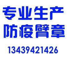 供应厂家专业生产防疫臂章-检疫臂章