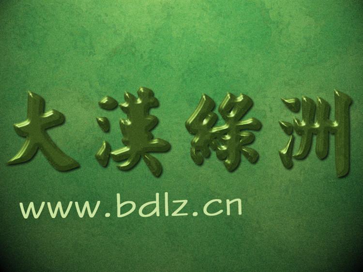 保定大汉绿洲园林绿化工程有限公司