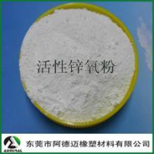 供应优质活性锌氧粉,透明锌氧粉,无机锌氧粉,碱式碳酸锌等