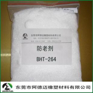 橡胶抗氧剂BHT-264图片