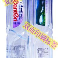 供应饮料饮用水双面印刷标签