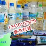 供应矿泉水标签纯净水标签纯净水贴标