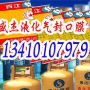 供应液化煤气膜标签最低价格印刷渠道