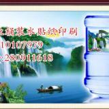 供应中国饮用水厂最低价格的包装印刷厂/矿泉水桶贴/盛杰包装推荐