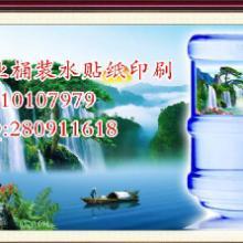 供应中国饮用水厂最低价格的包装印刷厂/矿泉水桶贴/盛杰包装推荐图片