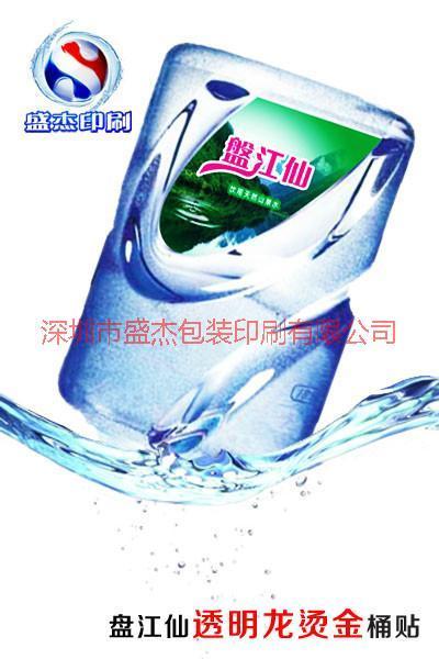 供应深圳烫金矿泉水桶贴印刷