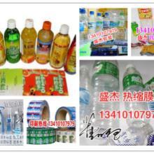 供应各种饮料瓶纯净水瓶热缩膜标签
