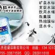 供应最便宜的矿泉水桶贴纸不干胶标签