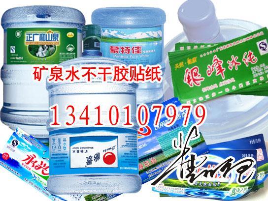 黔西饮用水不干胶桶贴标签销售
