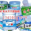 供应黔西饮用水不干胶桶贴标签
