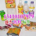广东饮料果汁标签最低价格印刷图片