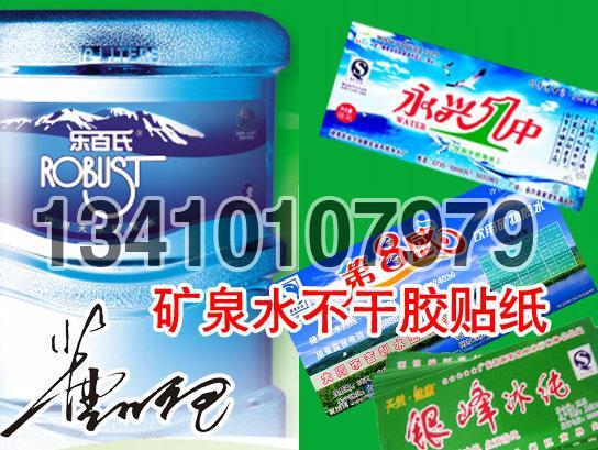 供应中国最便宜的矿泉水桶贴纸印刷商