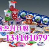 供应深圳最低价格的珍珠奶茶封杯膜